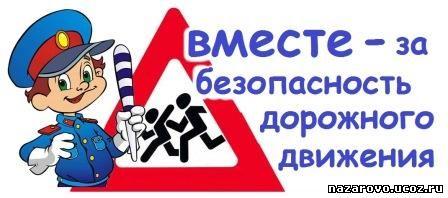 ВНИМАНИЕ!!! IV этап «Декады дорожной безопасности детей!»
