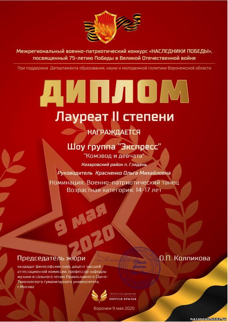 Межрегиональный военно-патриотический конкурс «Наследники Победы»