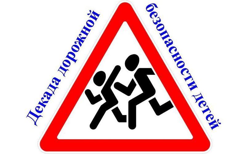 ВНИМАНИЕ! «Декада дорожной безопасности детей!»