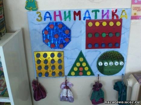 Оформление подготовительной группы в детском саду своими руками фото
