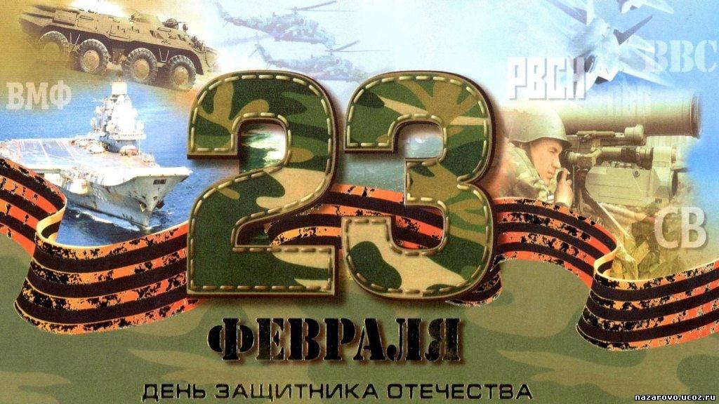 http://nazarovo.ucoz.ru/_nw/19/23778695.jpg