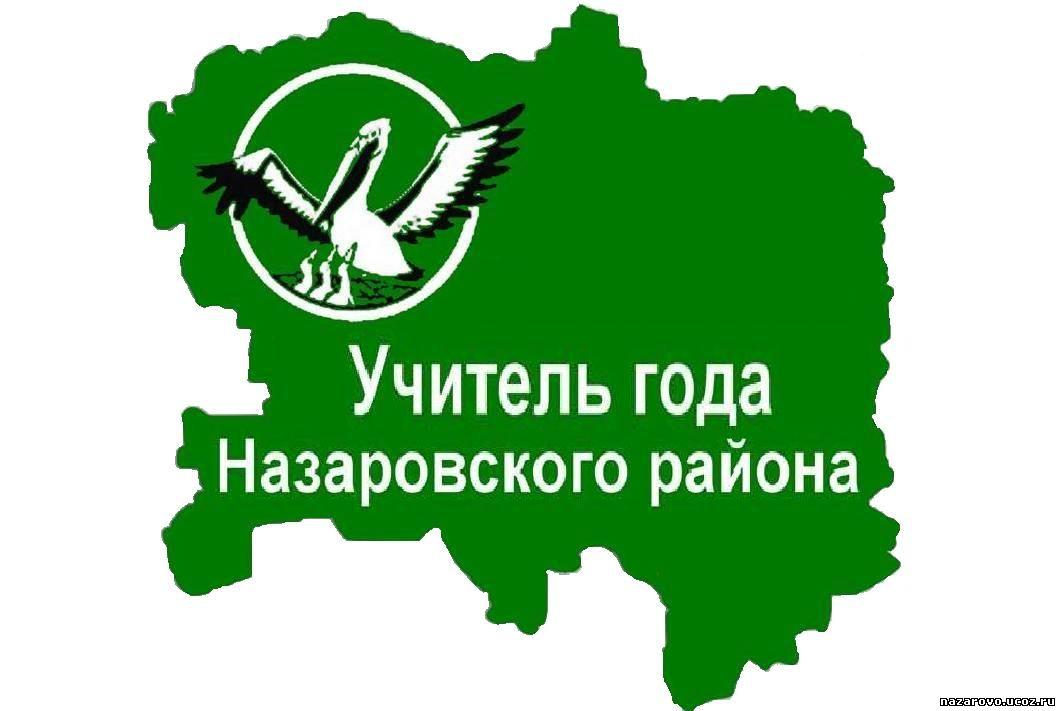 Учитель года Назаровского района