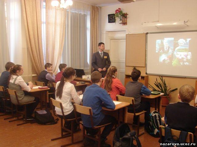 «Учитель года Назаровского района»
