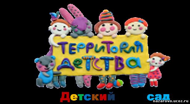 Подведены итоги конкурса плэйкастов « Детский сад: территория детства»