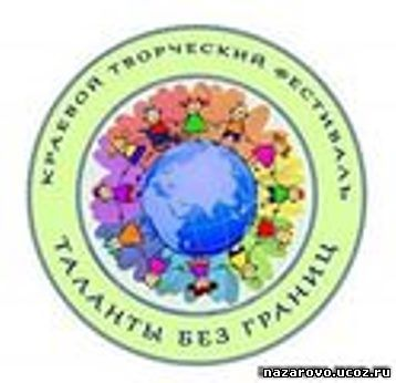 V краевой творческий фестиваль «Таланты без границ» под девизом «Именем детства, во имя добра»