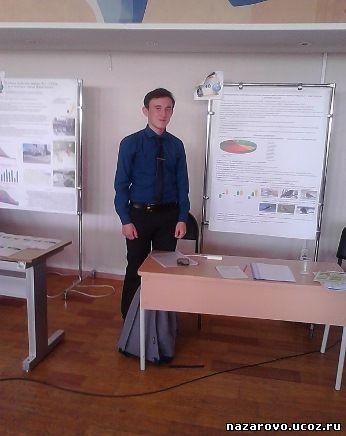 3 этап Форума «Молодежь и наука»