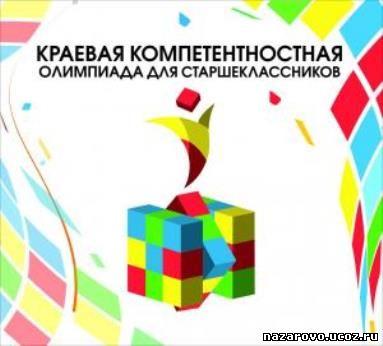 Итоги компетентностной олимпиады для обучающихся 8-11 классов