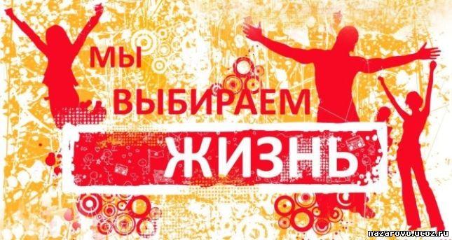 Итоги проведения профилактической акции  Молодежь выбирает жизнь»