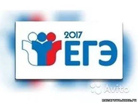 Продолжается прием заявлений на участие в ЕГЭ-2017