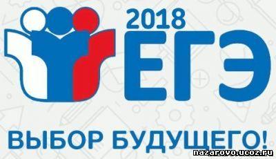 Утверждено расписание ЕГЭ на 2018 год