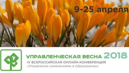 «Управленческая весна – 2018»