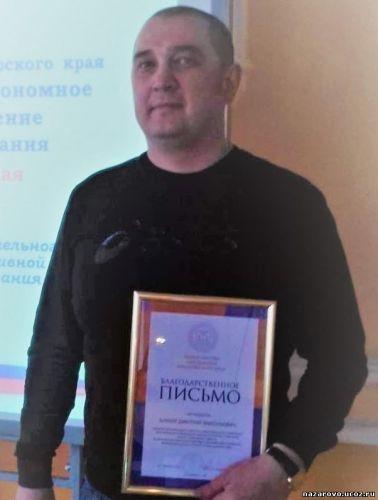Награждение директора «ДЮСШ» Назаровского района