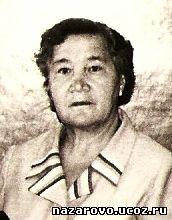 Ершова Евдокия Васильевна
